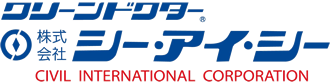 快適な生活環境作りに貢献する シー・アイ・シー CIVILINTERNATIONAL CORPORATION